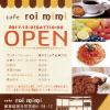 就労支援カフェ「roi mimi」間もなくオープンです